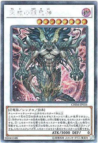 天威の龍鬼神 (Secret/CHIM-JP035)7_S/闇8