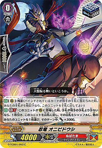 忍竜 オニビドウシ C GTCB01/053(ぬばたま)