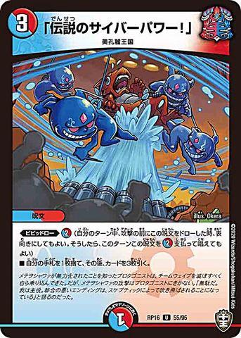 [UC] 「伝説のサイバーパワー!」 (RP16-55/虹)