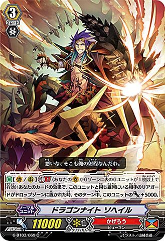ドラゴンナイト ソヘイル C GBT03/069(かげろう)