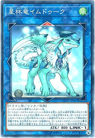 [N] 星杯竜イムドゥーク (8_L/風1/COTD-JP047)
