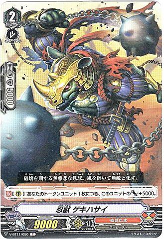忍獣 ゲキハサイ C VBT11/050(ぬばたま)