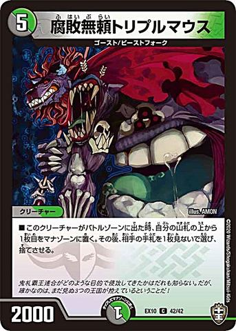 【売切】 [C] 腐敗無頼トリプルマウス (EX10-42/虹)