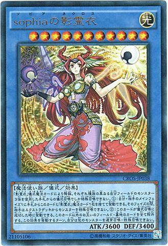 sophiaの影霊衣 (Ultra/CROS-JP038)3_闇4