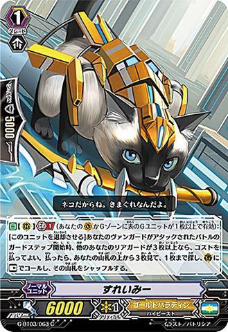 すれいみー C GBT03/063(ゴールドパラディン)