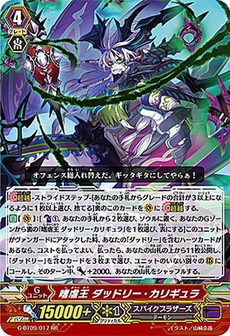 嗜虐王 ダッドリー・カリギュラ RR GBT09/017(スパイクブラザーズ)