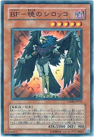 BF-暁のシロッコ (Super)3_闇5