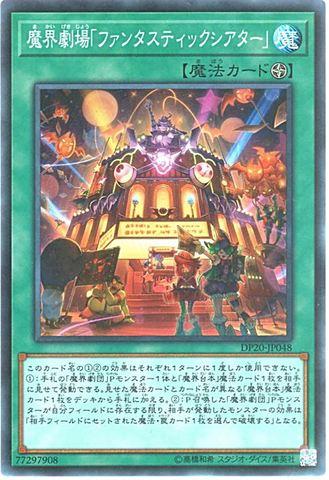 魔界劇場「ファンタスティックシアター」 (Super/DP20-JP048)1_フィールド魔法