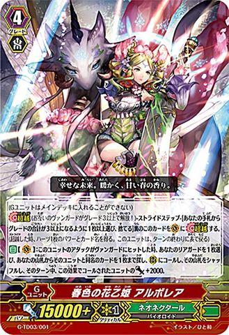 春色の花乙姫 アルボレア(C仕様) GTD03/001(ネオネクタール)