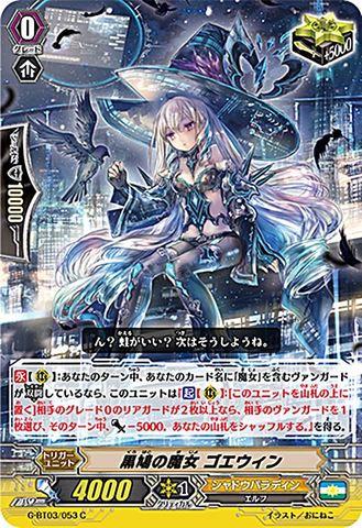 黒鳩の魔女 ゴエウィン C GBT03/053(シャドウパラディン)