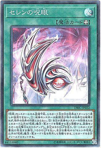 セレンの呪眼 (Super/DBIC-JP032)呪眼1_装備魔法