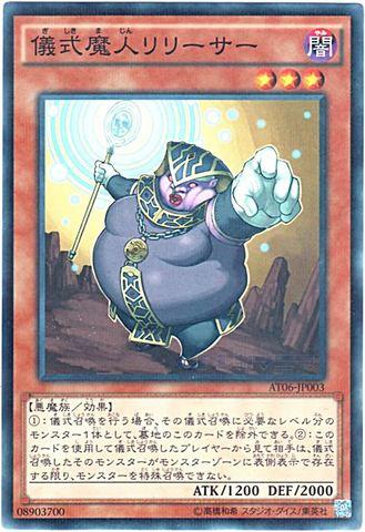 儀式魔人リリーサー (Normal/N-P)影霊衣3_闇3