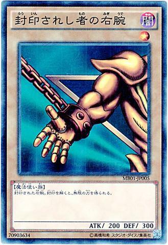 封印されし者の右腕 (Mil-/MB01-JP005)3_闇1