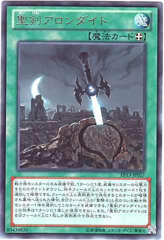 [N/R] 聖剣アロンダイト (1_装備魔法//19TP-JP413)