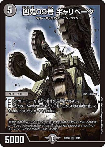 [SR] 凶鬼09号 ギャリベータ (BD10-03/闇)