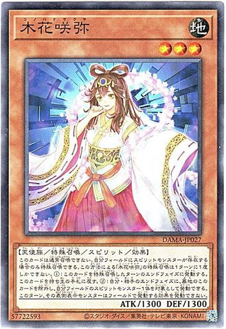 [N] 木花咲弥 (・DAMA_3_地3/DAMA-JP027)