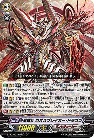 星輝兵 カオスブレイカー・ドラゴン BT13/007(リンクジョーカー)