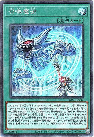 [Secret] 召喚魔術 (・PAC1_1_通常魔法/PAC1-JP043)