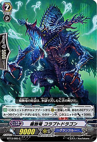 腐蝕竜コラプトドラゴン BT13/085(グランブルー)