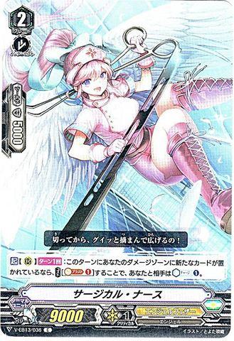 サージカル・ナース C VEB13/036(エンジェルフェザー)