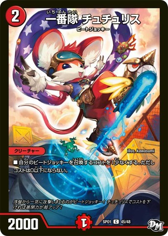 【売切】 [C] 一番隊チュチュリス (SP01-45/火)