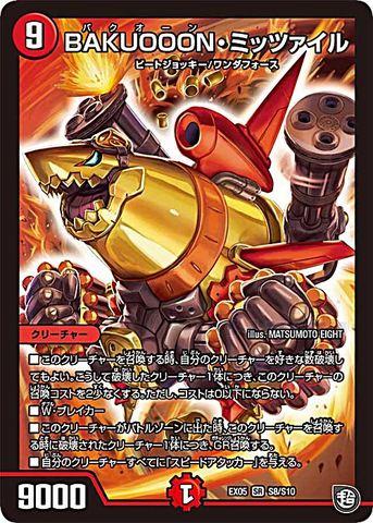 【売切】 [SR] BAKUOOON・ミッツァイル (EX05-S8/火)