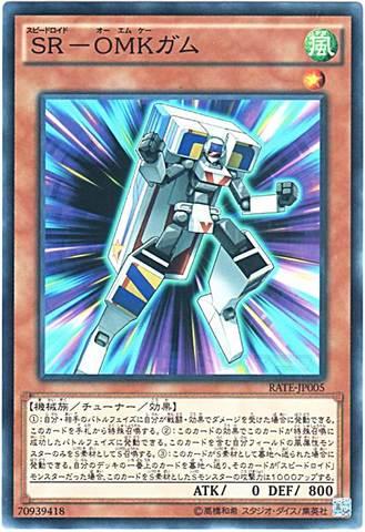 [N] SR-OMKガム (3_風1/RATE-JP005)