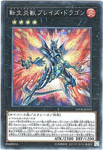[Secret] 転生炎獣ブレイズ・ドラゴン (6_X/炎4/LVDS-JPA03)