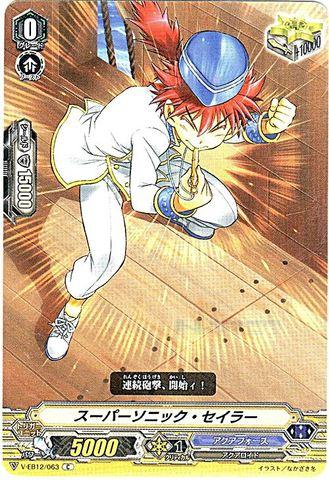 スーパーソニック・セイラー C VEB12/063(アクアフォース)