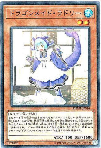[N/N-P] ドラゴンメイド・ラドリー (ドラゴンメイド3_水2/DBMF-JP016)