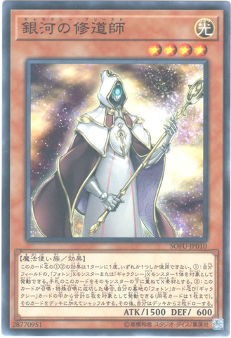 銀河の修道師 (Normal/SOFU-JP010)3_光4