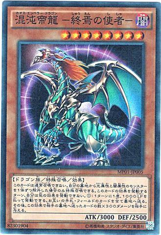 [Mil-Super] 混沌帝龍 -終焉の使者- (3_闇8/MP01-JP005)