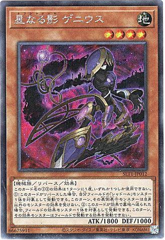 [Secret] 星なる影 ゲニウス (・SLT1_3_地4/SLT1-JP012)