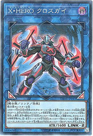 [Super] X・HERO クロスガイ (D-HERO8_L/闇2/DANE-JP045)