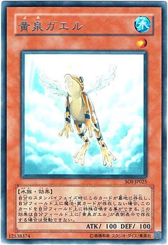 黄泉ガエル (Rare)3_水1