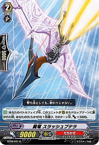 翼竜 スラッシュプテラ BT08/031(たちかぜ)