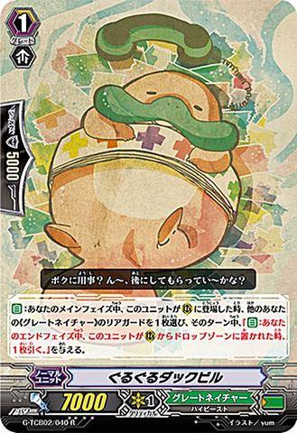 ぐるぐるダックビル R GTCB02/040(グレートネイチャー)