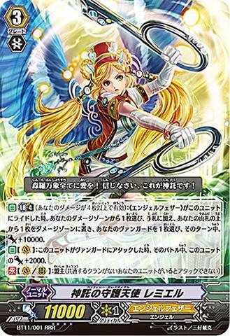 神託の守護天使 レミエル BT11/001(エンジェルフェザー)