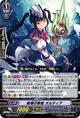 戦場の歌姫 オルティア R GBT02/032(アクアフォース)
