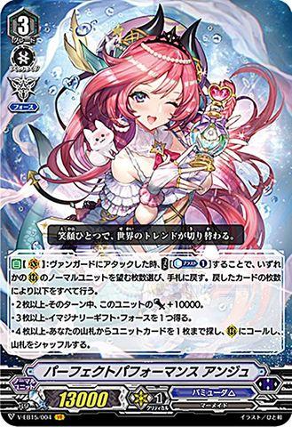パーフェクトパフォーマンス アンジュ VR VEB15/004(バミューダ△)