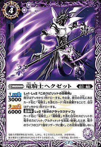 [C] 竜騎士ヘクゼット (BS55-015/紫)