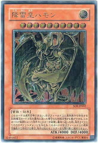 [Ultimate] 降雷皇ハモン (3_光10/SOI-JP001)