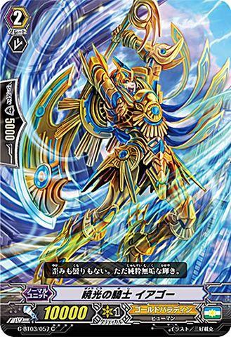 暁光の騎士 イアゴー C GBT03/057(ゴールドパラディン)