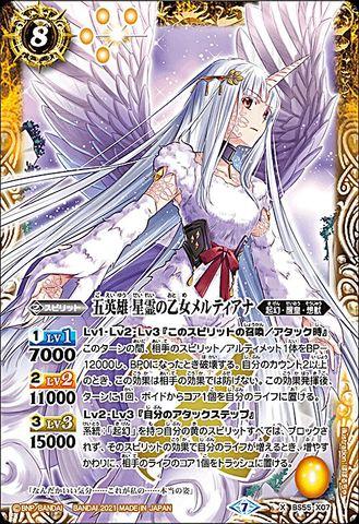 [X] 五英雄 星霊の乙女メルティアナ X (BS55-X07/黄)