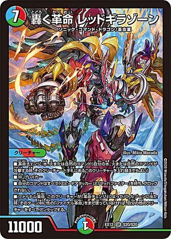[SR] 轟く革命 レッドギラゾーン (EX12-S20/虹)