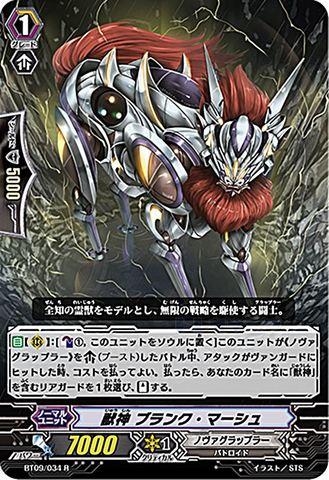 獣神 ブランク・マーシュ BT09/034(ノヴァグラップラー)