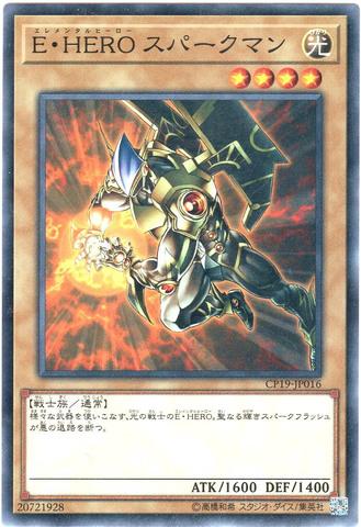 E・HERO スパークマン (N/CP19-JP016)3_光4