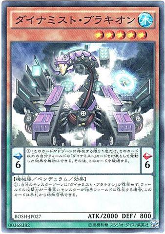 [N] ダイナミスト・ブラキオン (3_水5/BOSH-JP027)