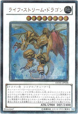 ライフ・ストリーム・ドラゴン (Ultimate)7_S/地8