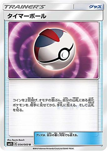 [U] タイマーボール (SM1S 054/060/グッズ)